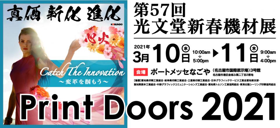 PrintDoors2021 第57回新春機材展のコラボレーション展