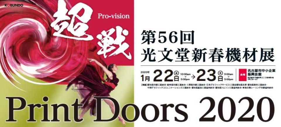 PrintDoors2020第56回新春機材展に出展いたします