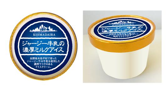 ラベル アイスクリーム